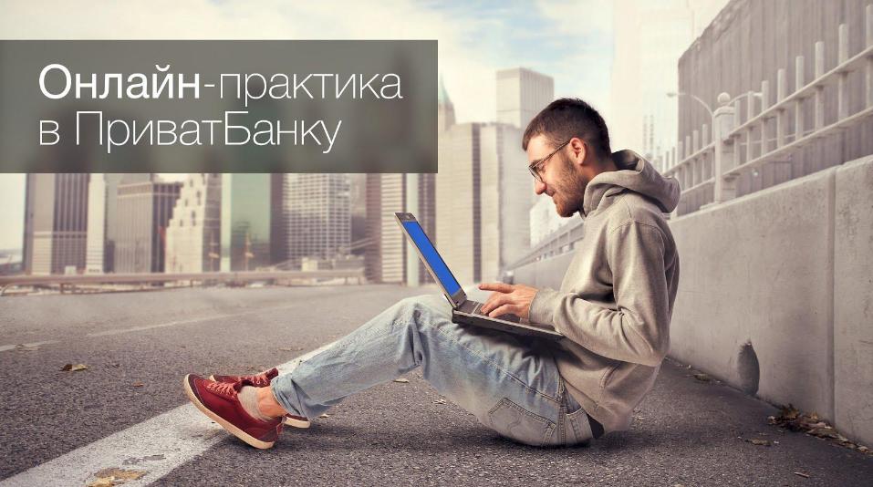 privatbank-onlajn-praktika