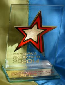 2014_star